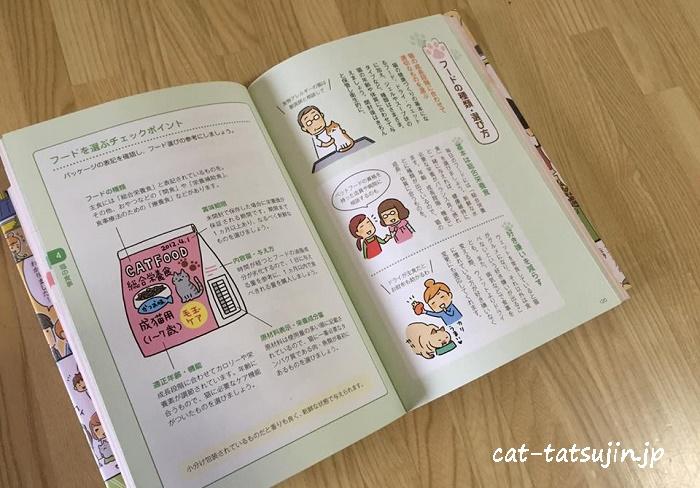 catbook5-2