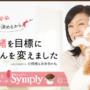 ヘルシーキャットフード『シンプリー』徹底解析/口コミ評判